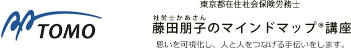東京都在住社会保険労務士・社労士かあさん藤田朋子のマインドマップ講座